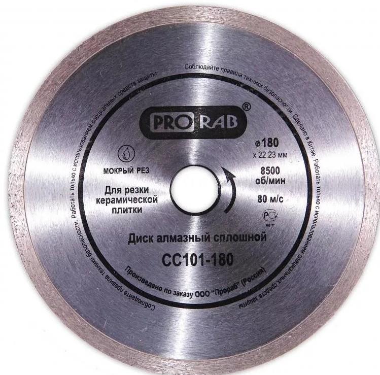диск для влажной резки плитки